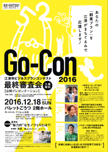 Go-Con2016最終審査会