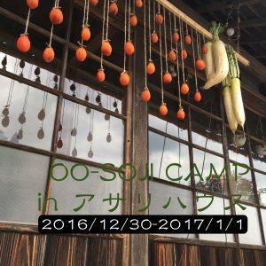 oo-soji-camp