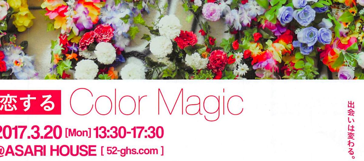 color magic アイキャッチ