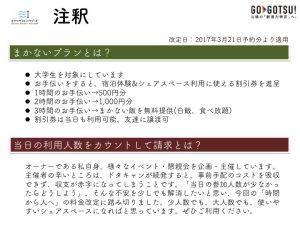 料金改定_20170321