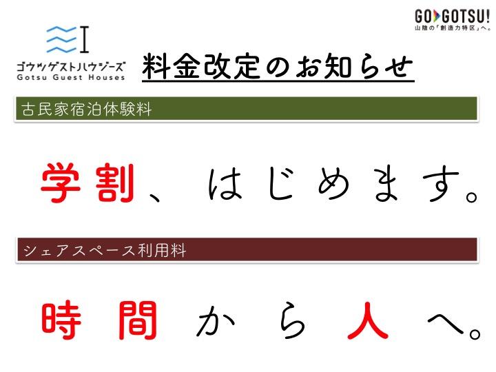 料金改定_20170321_top