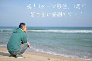 Iターン_1周年記念画像