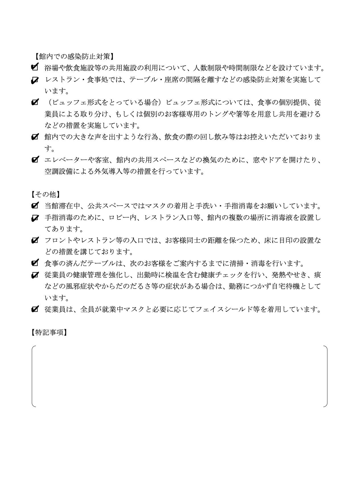 200808_checklist_shukuhaku