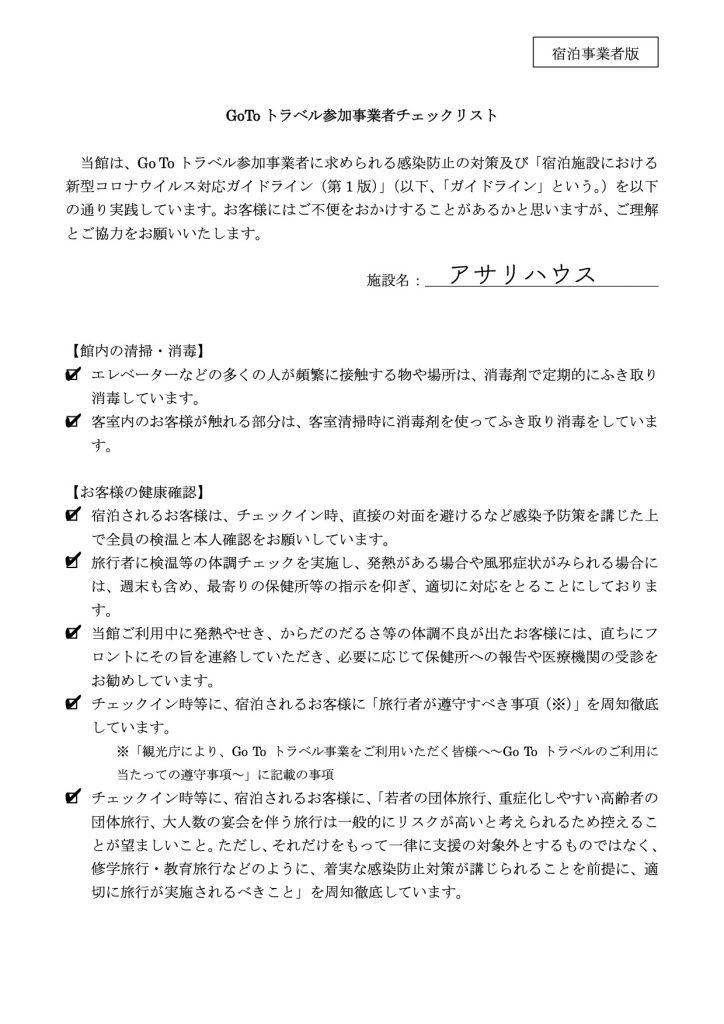 200808_checklist_shukuhaku1